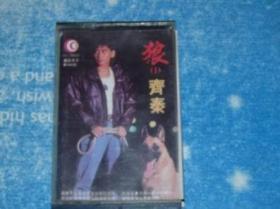 录音机磁带:狼1 齐秦