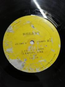 黑胶唱片      魅惑的浪漫曲