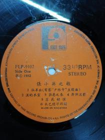黑胶唱片     张小英之歌