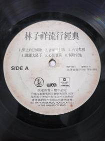 黑胶唱片   林子祥流行经典