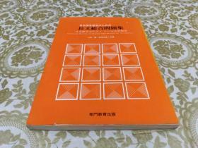日本语学习者のための长文総合问题集日本语学力テスト レベルB対策用Integrated Exercise of Reading Comprehension for Intermediate