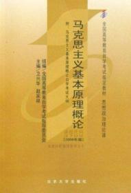 全国高等教育自学考试指定教材:马克思主义基本原理概论3709(2008年版)