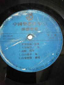 黑胶唱片       中国乐器大全三    弹拨乐器