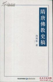 隋唐佛教史稿 正版平装