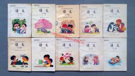 五年制小学语文课本全套10册合售 未使用 品相非常好