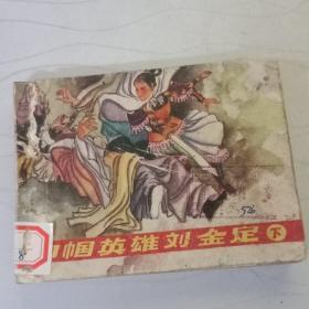 连环画巾帼英雄刘金定下册1986年一版一印