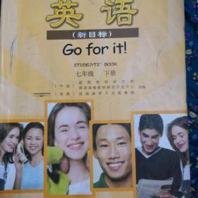 九年教育课程标准实验教科书英语(新目标)七年级下册