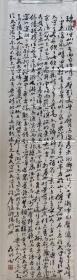黄磊明 书法(货号1752)