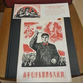 少见大文革经典刊物——《高举毛泽东思想伟大红旗》内有一张精美的 1968年新年贺片(藏书票)——封面林彪军装高举毛主席语录照,内页毛主席林彪合照。——(位置:铁柜11号)