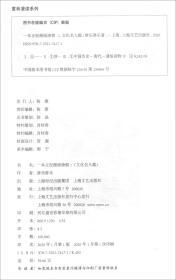 意林·一本正经系列:漫画唐朝1(文化名人篇)