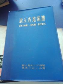 浙江省地图册