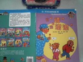 亲子时刻图画书·贝贝熊系列丛书:说请和谢谢