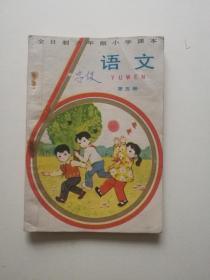 全日制六年制小学课本 语文 第五册