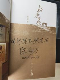 白鹿原(陈忠实之子签名,钤陈忠实印)