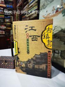 《古镇书.江西:叁拾座经典古镇》南海出版公司