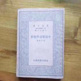 中国声韵学概要
