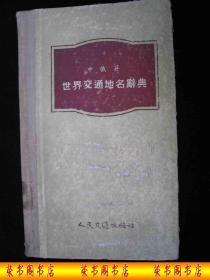 1956年解放初期出版的-----精装本----【【世界交通地名辞典】】---稀少