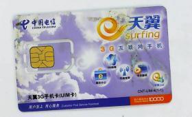 收藏品·原装天翼3G手机卡(UlM卡)·广东地区