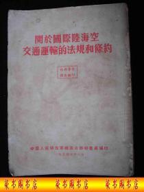 1954年解放初期出版的-----交通法规-条约----【【关于国际陆-海-空交通-运输的法规和条约】】---稀少
