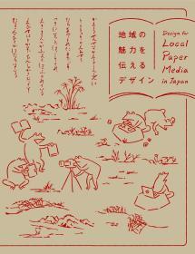 地域の魅力を伝えるデザイン:Design for local paper media in Japan