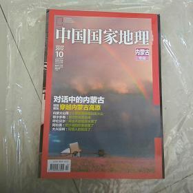 中国国家地理2012,10〈内蒙古专辑〉,好品