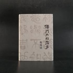 杨儒宾签名 台湾联经版《儒门内的庄子》(精装)