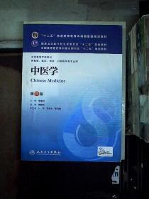 中医学(第8版) ....