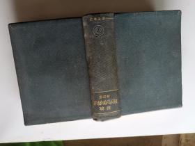 岩波理化学辞典(增订版)