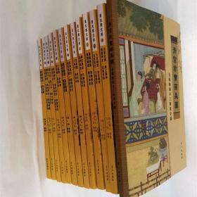 思无邪文库12册+清宫百美图打包出售