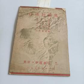 日本地图集1963年