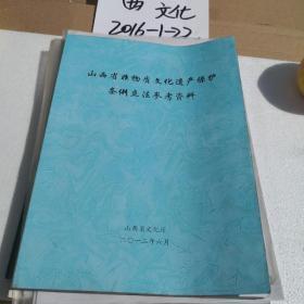 山西省非物质文化遗产保护条例立法参考资料