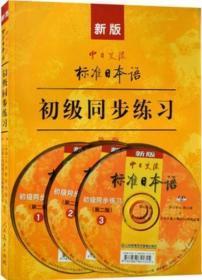 新版中日交流标准日本语:初级同步练习(第二版)(附CD光盘3张)