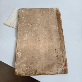 线装改良绘图日记一册如图