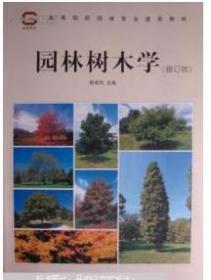 园林树木学(修订版)陈有民