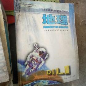 2000高中地理上册02审