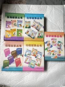 数学 物理 生物 化学 地理 故事丛书(五盒30本全套)