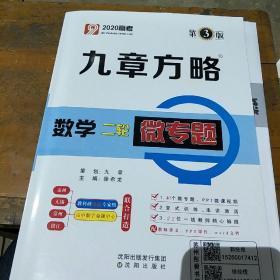 2020高考    第3版   九章方略  数学二轮微专题
