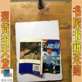 中国科普文选--追寻勇士的足迹
