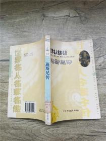 世界名人名家名传 迪斯尼传【馆藏】