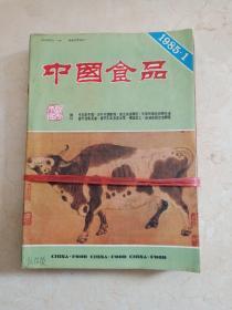 中国食品 1985年【1---12期】中间缺第12期,11册合售