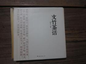 《文竹茶话》 4册全