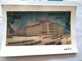 1959年11月太原华昌照相馆《共青团山西省委办公楼》老照片,山西省设计院效果图照片版