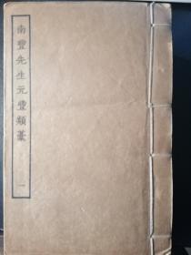 南丰先生元丰类稾(四部丛刊,元刊本,全10册)
