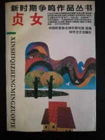 新时期争鸣作品丛书:贞女