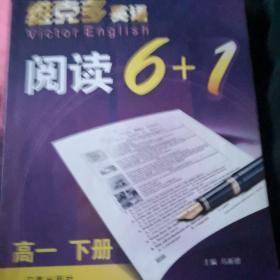 维克多英语阅读6十1高一下册