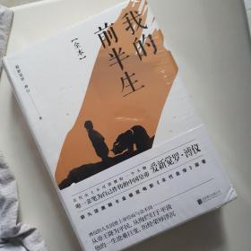 我的前半生:全本(香港大学评选「人生必读的100本书」,近代史上绝不可跨越的人物,唯一为自己做传的中国皇帝——爱新觉罗·溥仪。)