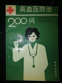 高血压防治200问b4-3
