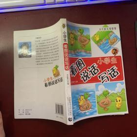 小学生看图说话写话(小学低年级使用)
