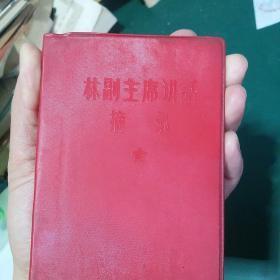 林副主席讲话摘录 带毛主席像,林彪与毛主席合照,林彪题词多张,正版珍本品相完好干净无涂画