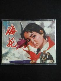 文革精品连环画(红小兵系列)    海花